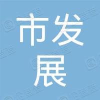 台州市椒江城市发展投资集团有限公司