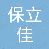 上海保立佳贸易有限公司