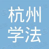 杭州学法网络科技有限公司