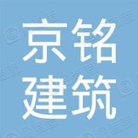 大庆市京铭建筑工程有限公司