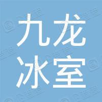 广州市九龙冰室餐饮有限公司