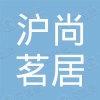 威海沪尚茗居装饰工程有限公司