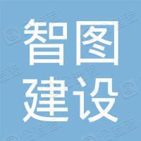 广东智图建设工程有限公司