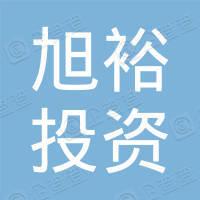 上海旭裕投资管理有限公司