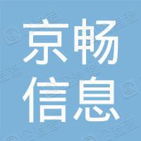 山东京畅信息科技有限公司