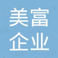 陕西美富企业管理咨询合伙企业(有限合伙)