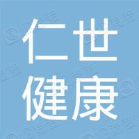 上海仁世健康科技有限公司