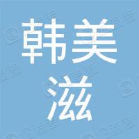 长沙韩美滋商贸有限公司