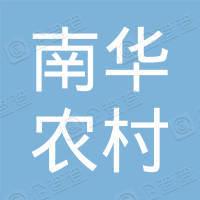 云南南华农村商业银行股份有限公司