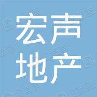 上海宏声房地产经营有限公司