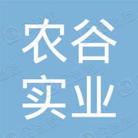 湖北农谷实业集团有限责任公司
