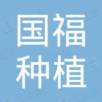 兰考县国福种植专业合作社