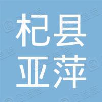 杞县亚萍农作物种植专业合作社