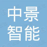 安徽中景涂装工具有限公司