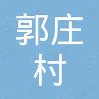 开封市祥符区范村乡郭庄村农作物种植农民专业合作社