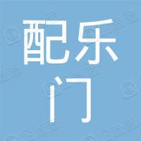 杭州配乐门科技有限公司