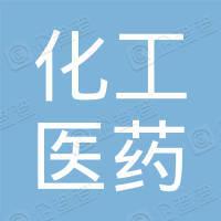 河北化工医药职业技术学院工厂