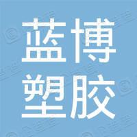 芜湖蓝博塑胶有限公司