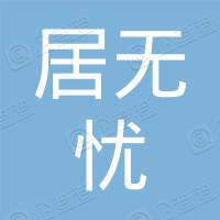 福建省居無憂貿易有限公司