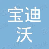 北京宝迪沃医疗器械有限公司
