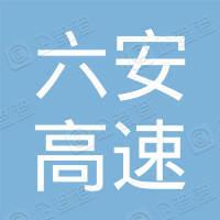 贵州省六安高速公路建设有限公司