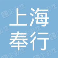 上海奉行信息技术有限公司
