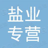 大厂回族自治县盐业专营有限公司
