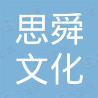 河北思舜文化传媒有限公司