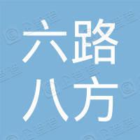 深圳六路八方信息技术有限公司