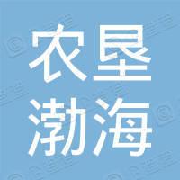 天津农垦渤海农业集团有限公司