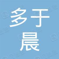 广州多于晨投资发展有限公司