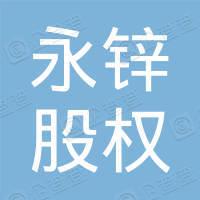 上海永锌股权投资合伙企业(有限合伙)