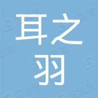 江西耳之羽健康管理有限公司