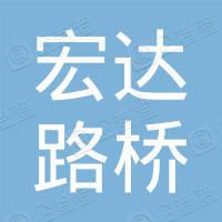 辉南县宏达路桥有限公司