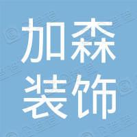 广东加森装饰工程有限公司