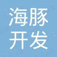 广西海豚开发投资集团有限公司