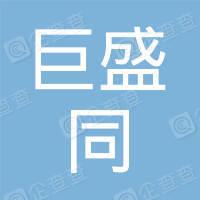 贵州巨盛同建设工程有限公司