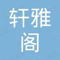 轩雅阁(福州)茶叶贸易有限公司