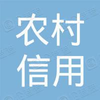 黑龙江省农村信用社联合社