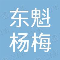 洪江市罗岩东魁杨梅种植专业合作社