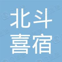 阳朔县北斗喜宿酒店有限公司
