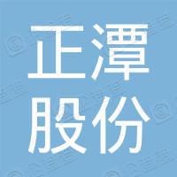 江西正潭新材料股份有限公司