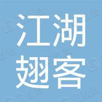 扬州江湖翅客餐饮管理有限公司