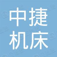 沈阳中捷机床有限公司