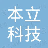 浙江本立科技股份有限公司