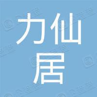 霸州市力仙居食品销售有限责任公司