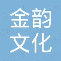 陕西金韵文化发展有限公司
