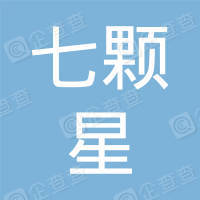 宁波经济技术开发区七颗星纺织品贸易有限公司