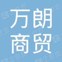 河北万朗商贸有限公司