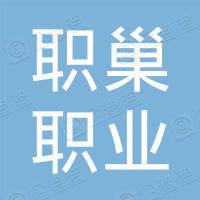 辽宁省职巢职业咨询有限责任公司